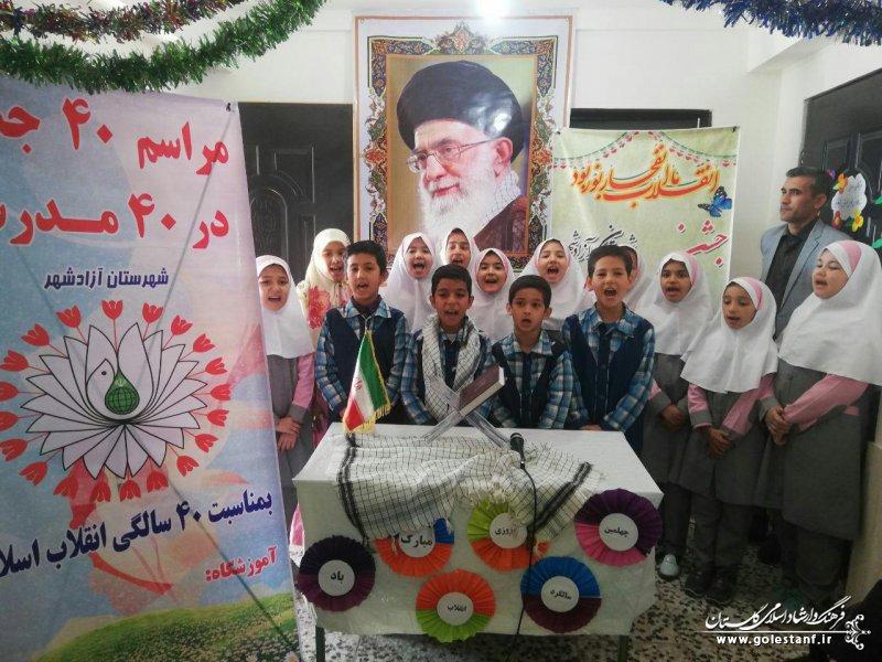 برگزاری چهل جشن در چهل مدرسه به مناسبت چهلمین سالگرد انقلاب اسلامی در آزادشهر
