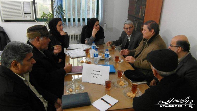 نخستین جلسه هم اندیشی همایش شعر اقوام گلستان برگزار شد