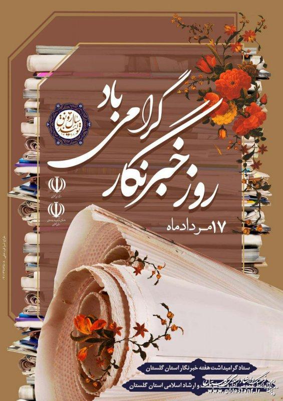 دکتر عباس صالحی وزیر فرهنگ و ارشاد اسلامی مهمان ویژه آیین گرامیداشت روز خبرنگار  استان گلستان